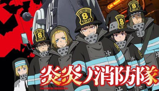 『炎炎ノ消防隊』はHulu・U-NEXT・dアニメストアのどこで動画配信してる?