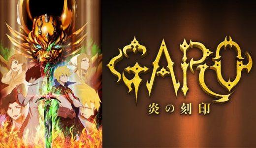 『牙狼<GARO>-炎の刻印-』はHulu・U-NEXT・dアニメストアのどこで動画配信してる?