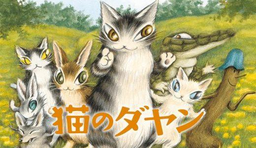 『猫のダヤン』はHulu・U-NEXT・dアニメストアのどこで動画配信してる?