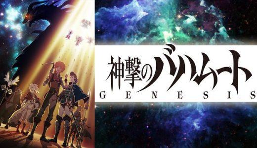 『神撃のバハムート GENESIS』はHulu・U-NEXT・dアニメストアのどこで動画配信してる?