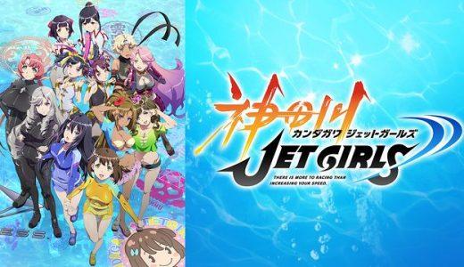 『神田川JET GIRLS』はHulu・U-NEXT・dアニメストアのどこで動画配信してる?