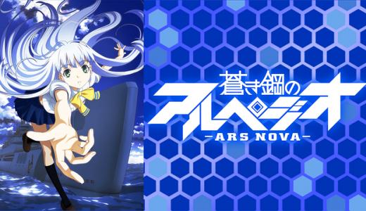 『蒼き鋼のアルペジオ -アルス・ノヴァ-』はHulu・U-NEXT・dアニメストアのどこで動画配信してる?