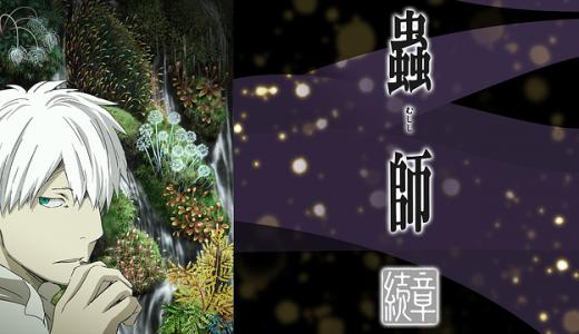 『蟲師 続章』はHulu・U-NEXT・dアニメストアのどこで動画配信してる?