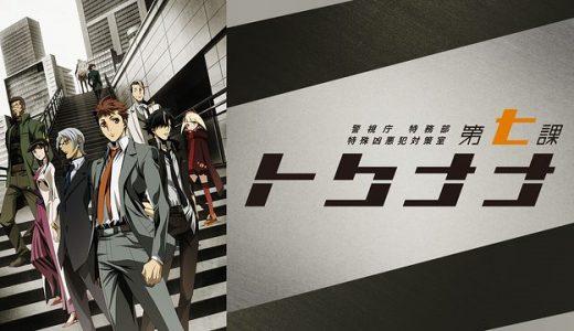 『警視庁 特務部 特殊凶悪犯対策室 第七課 -トクナナ-』はHulu・U-NEXT・dアニメストアのどこで動画配信してる?