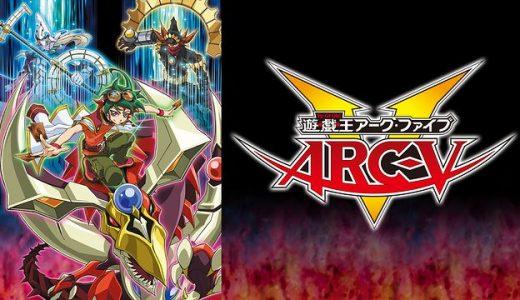 『遊☆戯☆王ARC-V』はHulu・U-NEXT・dアニメストアのどこで動画配信してる?