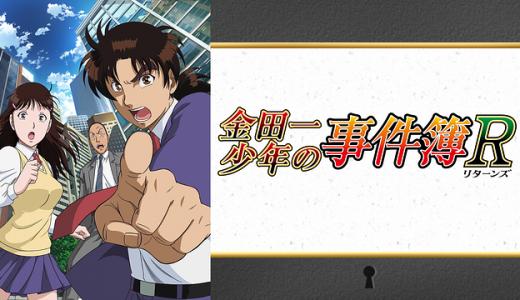 『金田一少年の事件簿R』はHulu・U-NEXT・dアニメストアのどこで動画配信してる?