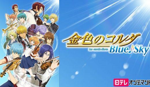 『金色のコルダ Blue♪Sky』はHulu・U-NEXT・dアニメストアのどこで動画配信してる?