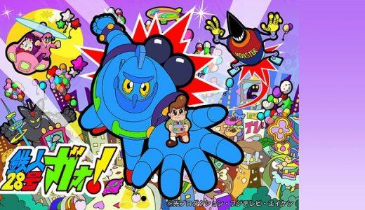 『鉄人28号ガオ!』はHulu・U-NEXT・dアニメストアのどこで動画配信してる?