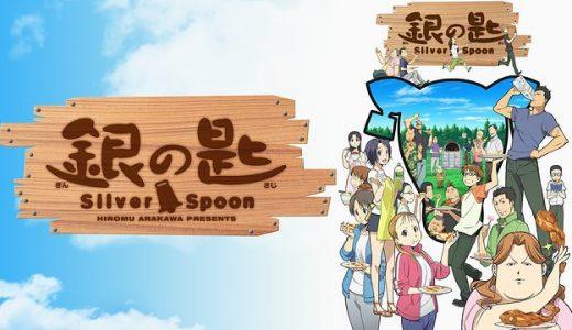 『銀の匙 Silver Spoon(第1期)』はHulu・U-NEXT・dアニメストアのどこで動画配信してる?