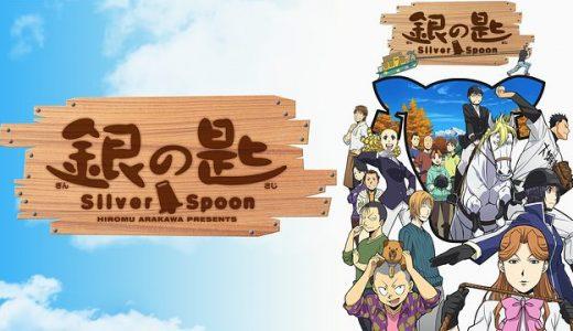 『銀の匙 Silver Spoon(第2期)』はHulu・U-NEXT・dアニメストアのどこで動画配信してる?