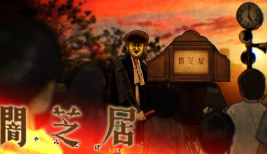 『闇芝居(第1期)』はHulu・U-NEXT・dアニメストアのどこで動画配信してる?