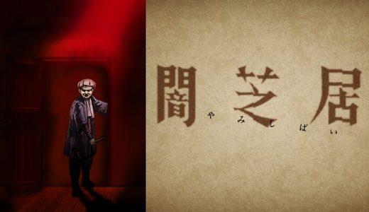 『闇芝居 七期』はHulu・U-NEXT・dアニメストアのどこで動画配信してる?