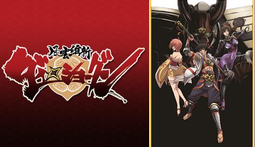 『風雲維新ダイ☆ショーグン』はHulu・U-NEXT・dアニメストアのどこで動画配信してる?