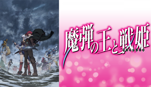 『魔弾の王と戦姫』はHulu・U-NEXT・dアニメストアのどこで動画配信してる?