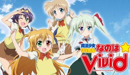 『魔法少女リリカルなのはViVid』はHulu・U-NEXT・dアニメストアのどこで動画配信してる?