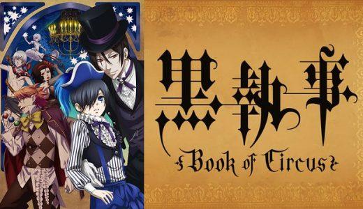 『黒執事 Book of Circus』はHulu・U-NEXT・dアニメストアのどこで動画配信してる?