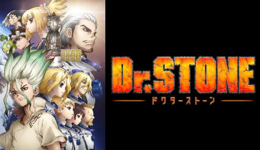 『Dr.STONE』はHulu・U-NEXT・dアニメストアのどこで動画配信してる?