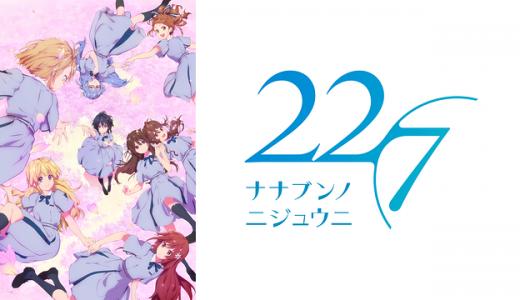 『22/7』はHulu・U-NEXT・dアニメストアのどこで動画配信してる?