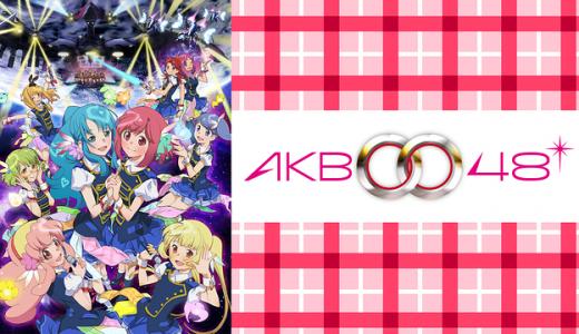 『AKB0048 nextstage』はHulu・U-NEXT・dアニメストアのどこで動画配信してる?