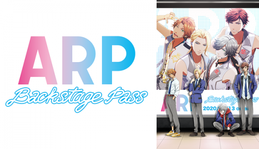 『ARP Backstage Pass』はHulu・U-NEXT・dアニメストアのどこで動画配信してる?