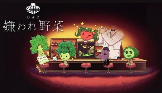 『BAR 嫌われ野菜』はHulu・U-NEXT・dアニメストアのどこで動画配信してる?