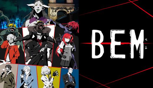 『BEM』はHulu・U-NEXT・dアニメストアのどこで動画配信してる?