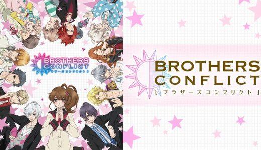 『BROTHERS CONFLICT』はHulu・U-NEXT・dアニメストアのどこで動画配信してる?