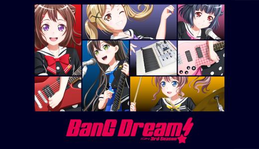 『BanG Dream! 3rd Season』はHulu・U-NEXT・dアニメストアのどこで動画配信してる?