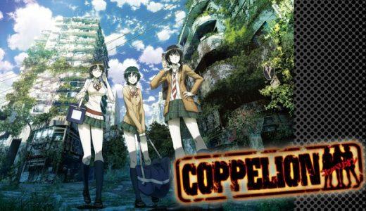 『COPPELION』はHulu・U-NEXT・dアニメストアのどこで動画配信してる?