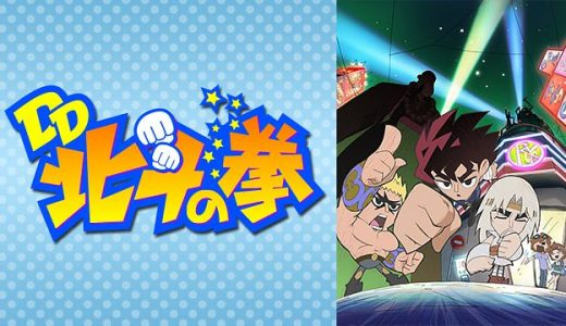 『DD北斗の拳』はHulu・U-NEXT・dアニメストアのどこで動画配信してる?