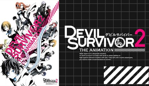 『DEVIL SURVIVOR2 the ANIMATION』はHulu・U-NEXT・dアニメストアのどこで動画配信してる?