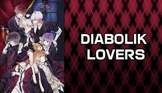 『DIABOLIK LOVERS』はHulu・U-NEXT・dアニメストアのどこで動画配信してる?