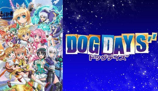 『DOG DAYS
