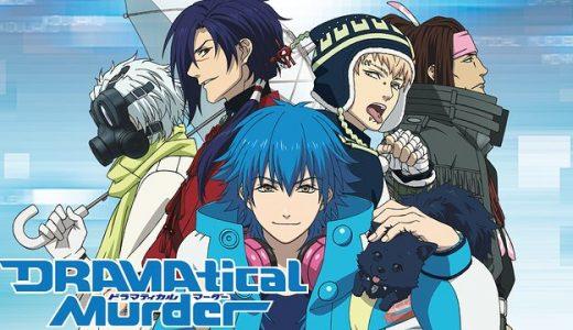 『DRAMAtical Murder』はHulu・U-NEXT・dアニメストアのどこで動画配信してる?