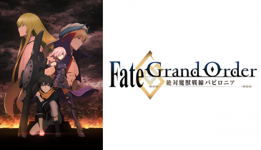 『Fate/Grand Order -絶対魔獣戦線バビロニア-』はHulu・U-NEXT・dアニメストアのどこで動画配信してる?