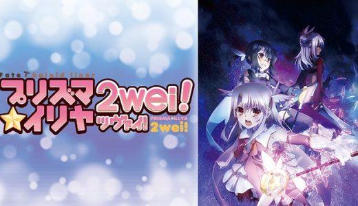『Fate/kaleid liner プリズマ☆イリヤ ツヴァイ!』はHulu・U-NEXT・dアニメストアのどこで動画配信してる?