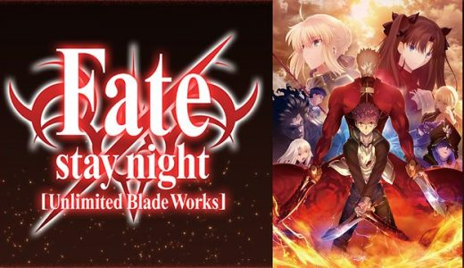 『Fate/stay night [Unlimited Blade Works]』はHulu・U-NEXT・dアニメストアのどこで動画配信してる?