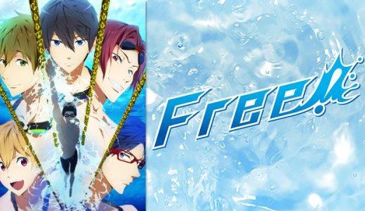 『Free!』はHulu・U-NEXT・dアニメストアのどこで動画配信してる?