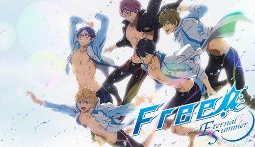 『Free! - Eternal Summer -』はHulu・U-NEXT・dアニメストアのどこで動画配信してる?