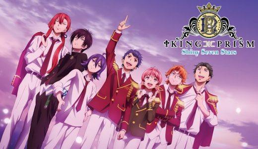 『KING OF PRISM -Shiny Seven Stars-』はHulu・U-NEXT・dアニメストアのどこで動画配信してる?
