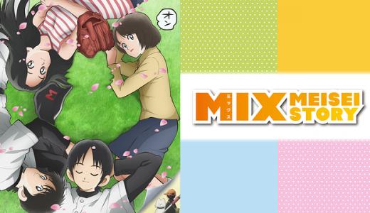 『MIX』はHulu・U-NEXT・dアニメストアのどこで動画配信してる?