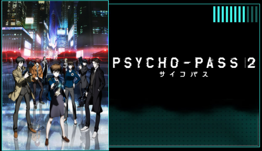 『PSYCHO-PASS サイコパス 2』はHulu・U-NEXT・dアニメストアのどこで動画配信してる?