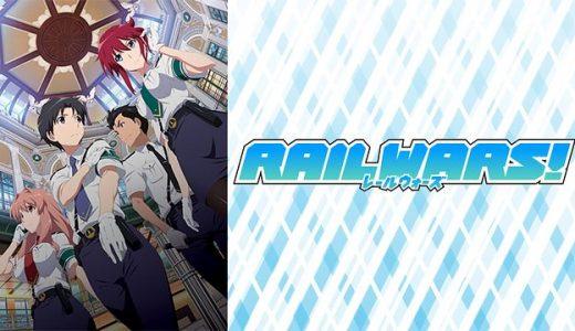 『RAIL WARS!』はHulu・U-NEXT・dアニメストアのどこで動画配信してる?