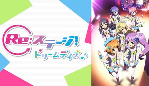 『Re:ステージ! ドリームデイズ♪』はHulu・U-NEXT・dアニメストアのどこで動画配信してる?