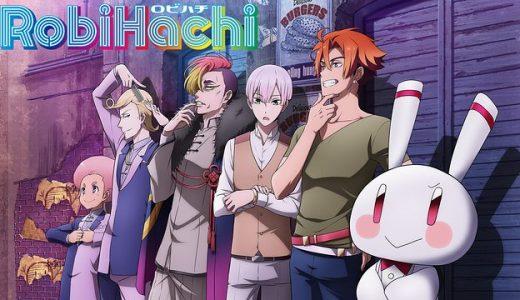 『RobiHachi』はHulu・U-NEXT・dアニメストアのどこで動画配信してる?