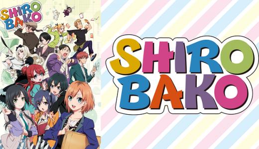 『SHIROBAKO』はHulu・U-NEXT・dアニメストアのどこで動画配信してる?
