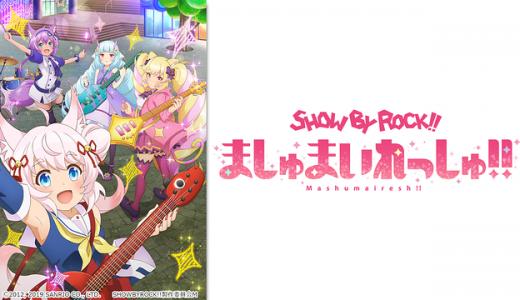 『SHOW BY ROCK!!ましゅまいれっしゅ!!』はHulu・U-NEXT・dアニメストアのどこで動画配信してる?