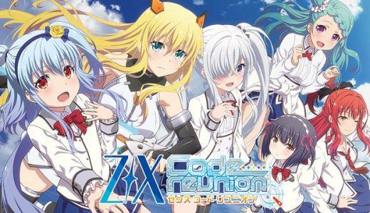 『Z/X Code reunion』はHulu・U-NEXT・dアニメストアのどこで動画配信してる?