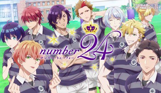 『number24』はHulu・U-NEXT・dアニメストアのどこで動画配信してる?