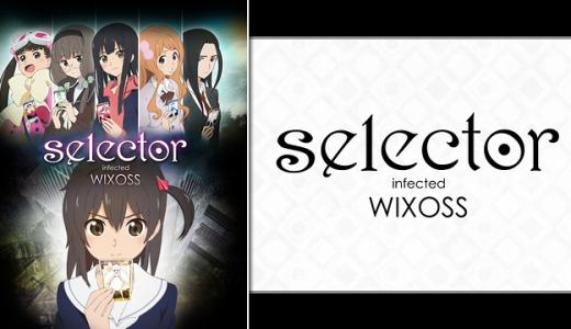 『selector infected WIXOSS』はHulu・U-NEXT・dアニメストアのどこで動画配信してる?